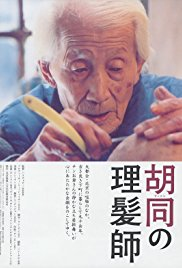 剃头匠,The Old Barber