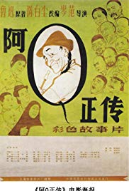 阿Q正传,The True Story of Ah Q