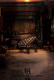 钢的琴,The Piano in a Factory