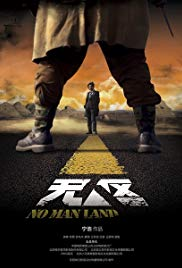 无人区,No Man's Land