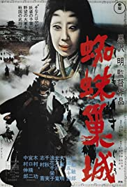 蜘蛛巢城,Throne of Blood