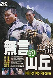 无言的山丘,Hill of No Return