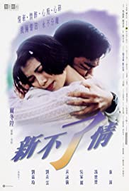 新不了情,Endless Love