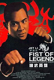 精武英雄,Fist of Legend